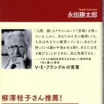 師永田勝太郎先生の生きざま